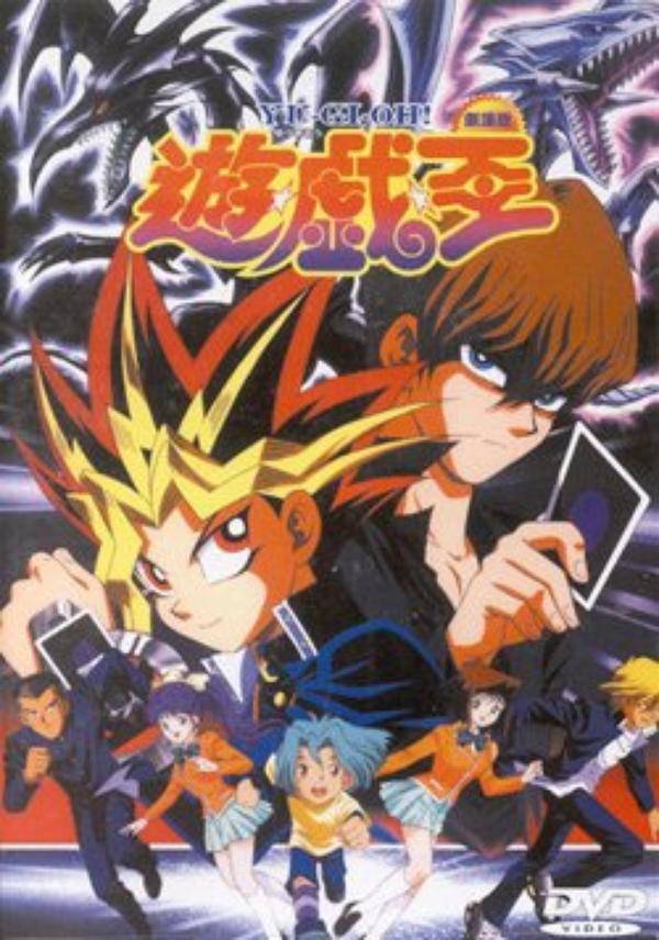 Yu-Gi-Oh! (movie) (遊戯王) / Yu-Gi-Oh! The Movie