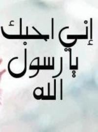 اللهم صـلي على محمد