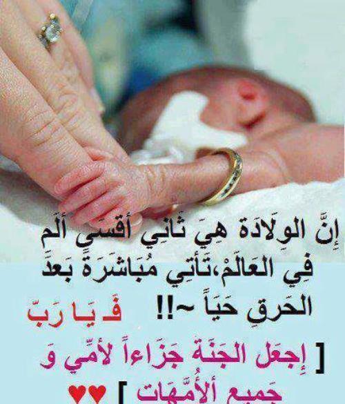 اللهم اجعل امي سيدة من سيدات الجنة