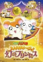 Hamtarou Movie 2: Ham-Ham Hamuuja! Maboroshi no Princess