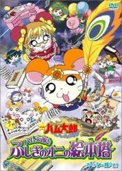 Hamtaro movie 4: Ham Ham Paradi-chu! Hamtaro to Fushigi no Oni no Ehonto