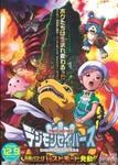 Digimon Savers the Movie : Kyuukyoku Power! Burst Mode Hatsudou!!