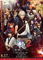 Gintama film live 2: Rules Are Meant To Be Broken