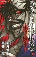 Rurouni Kenshin Uramaku - Honoo wo Suberu