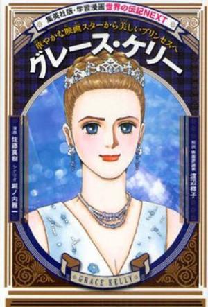 Grace Kelly, de l'image de la blonde glacée au conte de fées