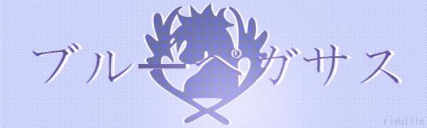 Blue Pegasus lors des jeux magique