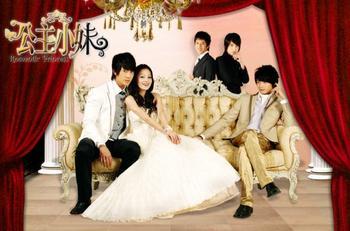 Romantic Princess ~ 公主小妹