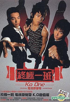 KO One ~ 终极一班