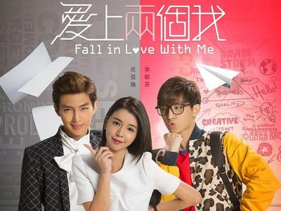 Fall in love with me ~ 愛上兩個我