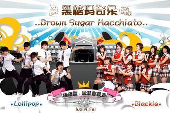 Brown Sugar Macchiato ~黑糖瑪奇朵