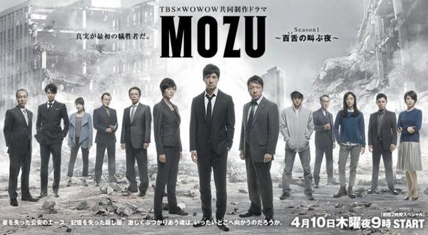 MOZU Saison 1 ~ Mozu no Sakebu Yoru (百舌の叫ぶ夜) (2014)