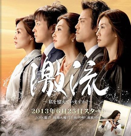 GEKIRYU – Watashi o oboeteimasuka