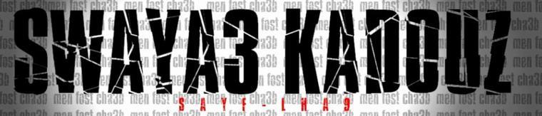 Sayf-Lha9 _ Swaya3 kadouz