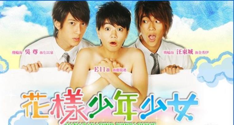 Drama : Hua Yang Shao Nian Shao Nu / Hanazakarino Kimitachihe