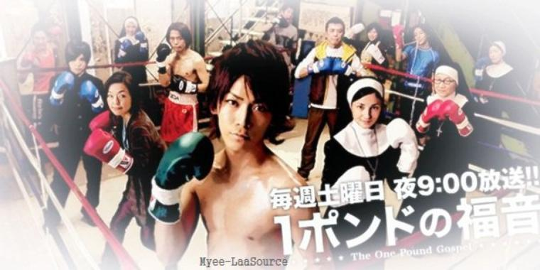 Drama : 1 Pound no Fukuin
