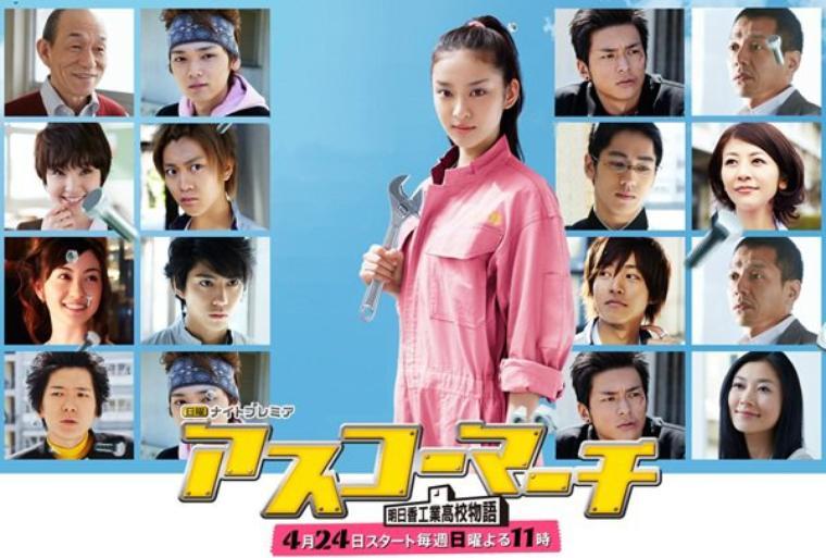 Drama : Asuko March