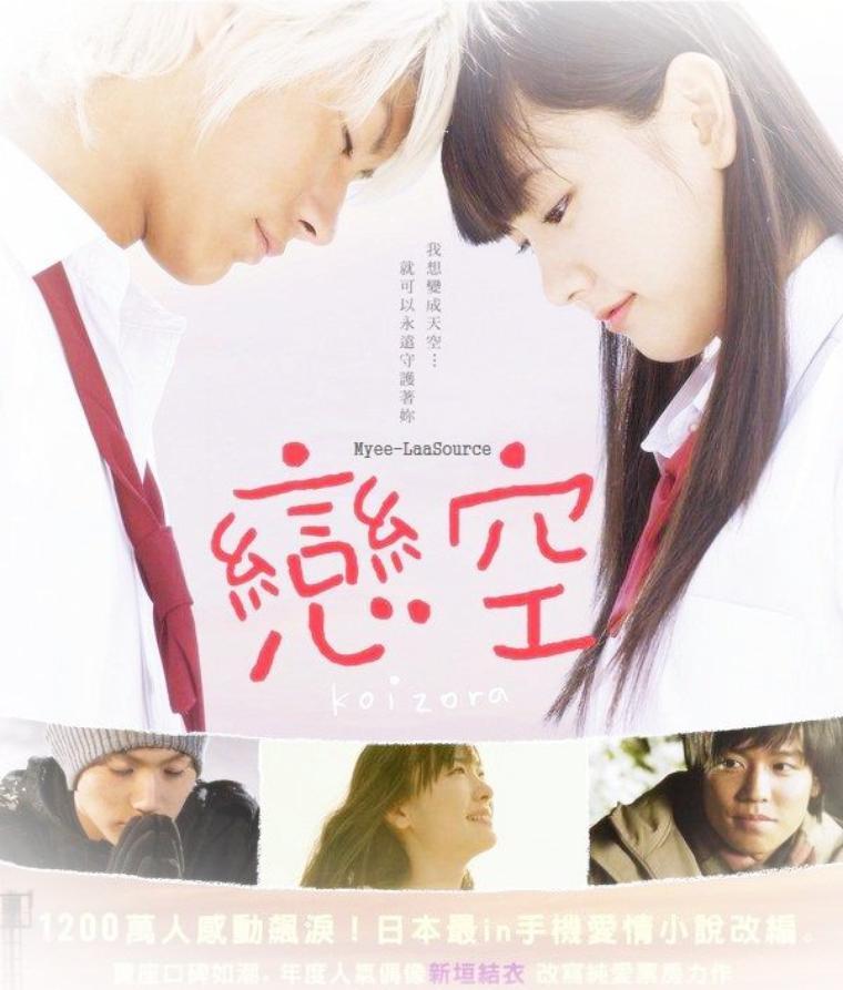 Film : Koizora