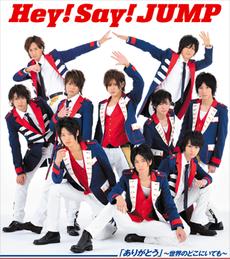 JUMP WORLD / Arigatou (Sekai no doko ni itemo) (2010)