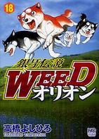 Ginga Densetsu Weed Orion ( Re-Suite )