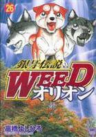 Ginga Densetsu Weed Orion ( Fin )