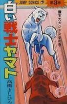 Shiroi Senshi Yamato // 1ère édition #1ère partie
