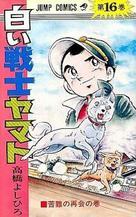 Shiroi Senshi Yamato // 1ère édition #2ère partie