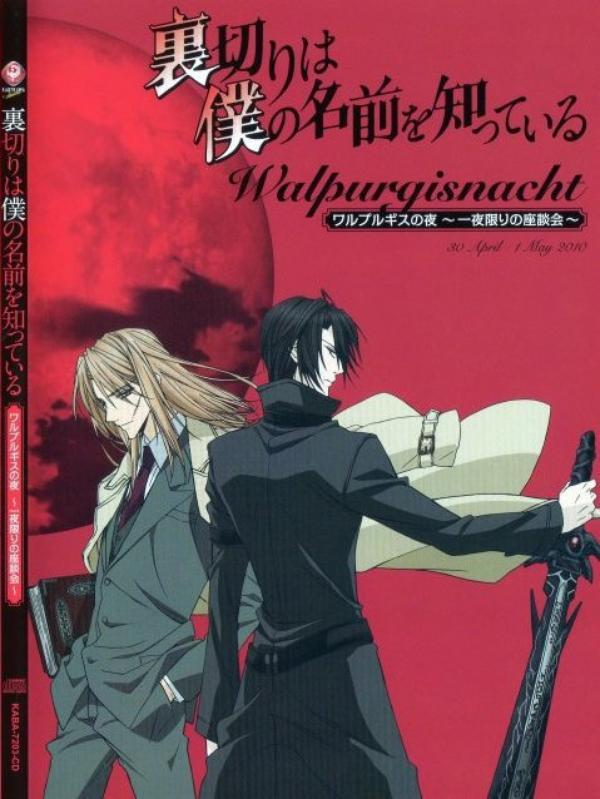 DVD d'Uragiri wa Boku no Namae wo Shitteiru