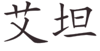 ethan en chinois
