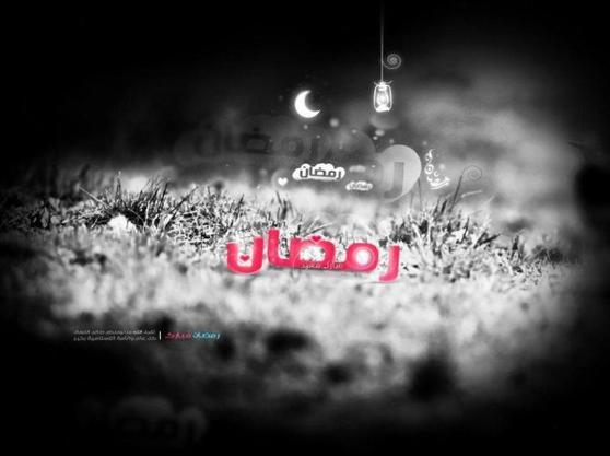 رمضـــــــــــــــــــان مبارك.