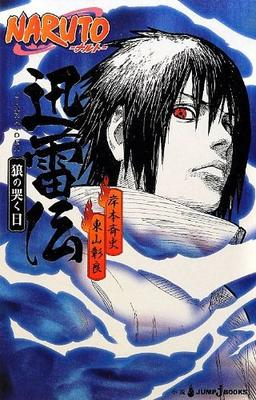 Itachi & Sasuke - Sasuke gaiden