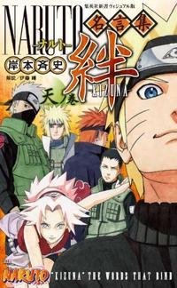 Naruto - Les mots qui lient les parchemins de la Terre et du Ciel - Databook sortie France Mars 2014 *o*