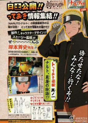 Naruto Movie 10 - The Last- L'Histoire