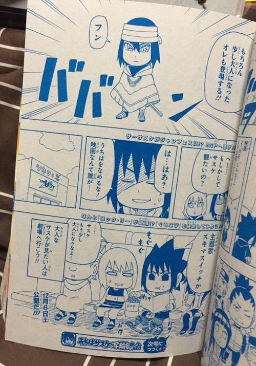 Sasuke SD