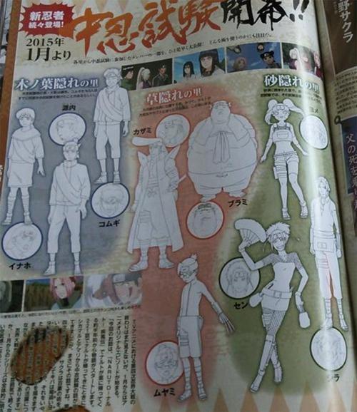 Naruto Filler Chunin exam Janvier 2015