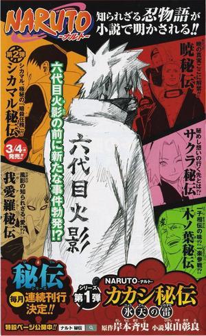 Novel Kakashi, intro Shikamaru et bientôt Sakura !!