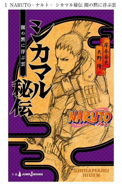 Shikamaru Novel