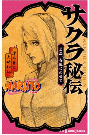 Sakura Hiden - CHAPITRE 1 VF