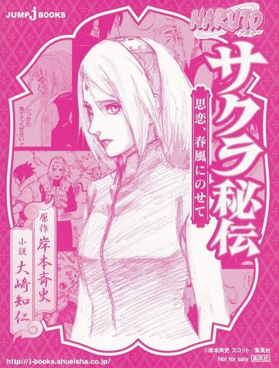 Sakura Hiden - CHAPITRE 1 Partie 3 VF