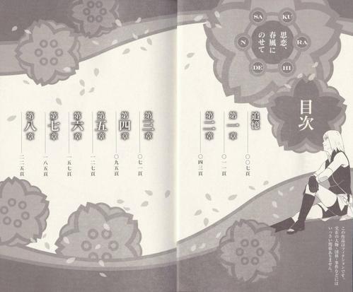 Sakura Hiden - CHAPITRE 1 FIN