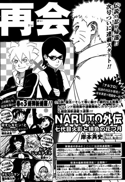 Naruto Spin Off & Nouvelle Technique de Boruto