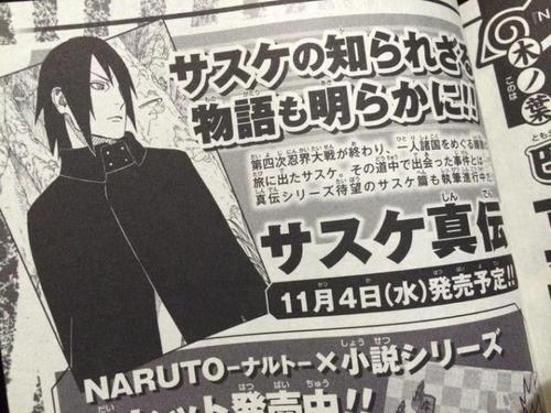 Sasuke Shinden : Book of Next Light Cover
