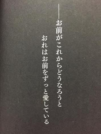 """Itachi Shinden - Book 2 ( La """"pseudo girlfriend"""" d'Itachi LOLOL)"""