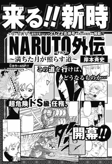 Mitsuki One-shot PREVIEW SPOILS traduction