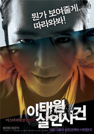Itawoon Murder Case ! LE film à voir !