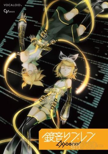Rin & Len Kagamine リン レン 鏡音