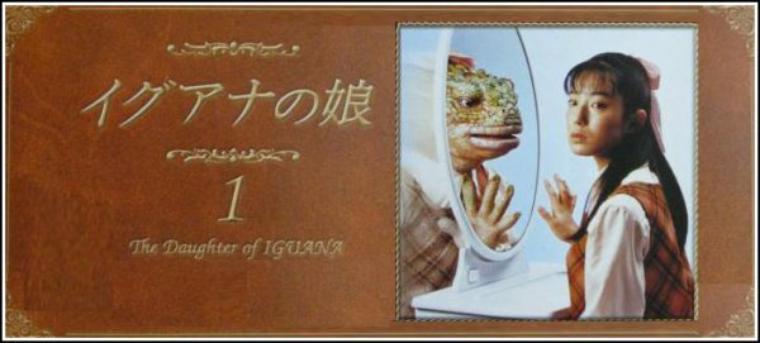 『 Iguana no musume 』