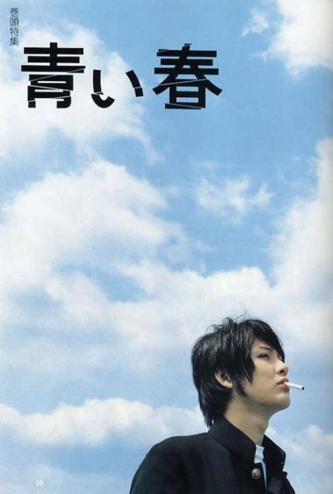 Blue Spring / Aoi Haru
