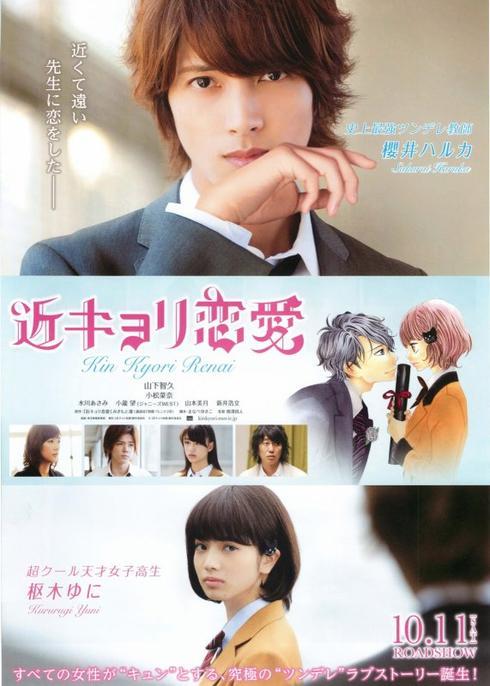 Close Range Love (Kinkyori Renai)