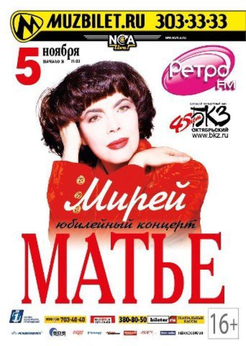 Konzert in Sankt Petersburg 05.11.2012