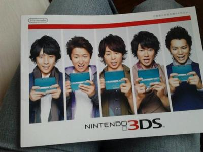 Arashi et Nintendô 3DS